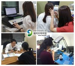 웨이브히어링 종로본원, 후반기 채용 직원대상 보청기 & 전문센터경영 교육강화 진행