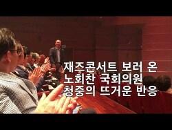 재즈콘서트 현장에서 본 노회찬 국회의원의 인기