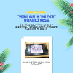 """[이벤트] """"와콤이 여름 휴가비 쏜다!"""" 인스타그램 #해시태그 이벤트 (~7/30)"""
