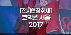 코믹콘 서울 2017
