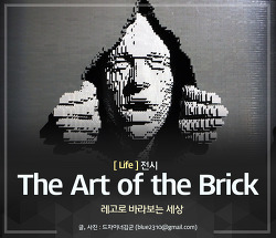 레고로 만나는 세상, 디 아트 오브 더 브릭 전시회