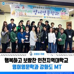 [리포터 취재] 4월 인천지역대학교 영어영문학과 강화도 MT