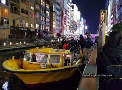 오사카 주유패스 추천 필수코스 도톤보리(도톰보리) 리버크루즈 유람선 야경 동영상 감상 매표소 및 타는곳 위치