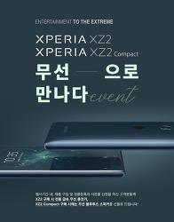 소니코리아, 엑스페리아 XZ2 및 엑스페리아 XZ2 컴팩트   '무선으로 만나다' 정품등록 이벤트 진행