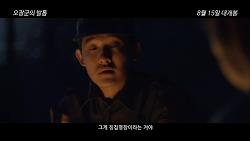 [08.24] 오장군의 발톱_예고편