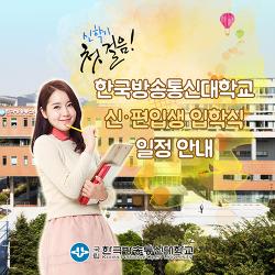 국립 한국방송통신대학교 신·편입생 입학식 일정 안내