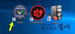 바탕 화면 바로 가기 아이콘 화살표 삭제 시 주의할 점