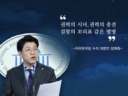 장제원, '권력의 시녀, 권력의 충견' 검찰의 꼬리표 같은 별명
