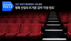 2017 상반기 해외 영화시장, 뜨거운 감자 '극장 윈도'