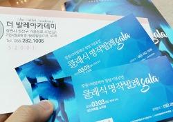 창원시티발레단 창립기념공연 클래식 명작발레 갈라 gala