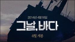 정우성, 김어준, 김지영, '그날 바다'를 봤습니다.