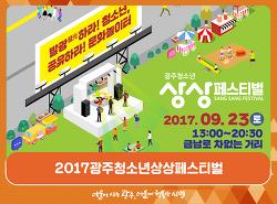 2017광주청소년상상페스티벌
