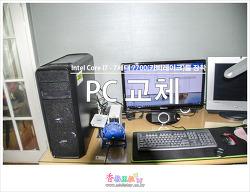 인텔 코어i7-7세대 7700 (카비레이크)를 장착한 PC로 교체하다