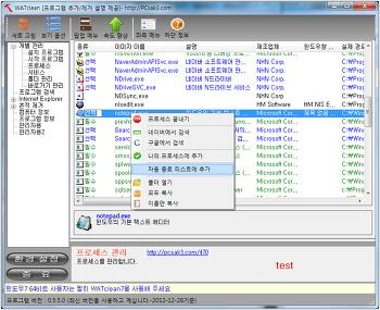 WATclean V0.5.6 버전 배포 - 2012년 12월 28일