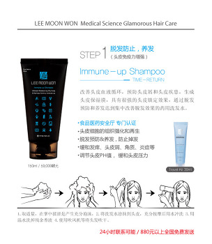 "韩国脱发专门品牌""Medical Science Glamorous Hair Care System"""