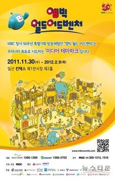 2011 11 30 ~ 2012.2.9 엠빅월드어드벤처