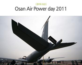 [오산] Osan Air Power Day 2011 - 오산파워데이