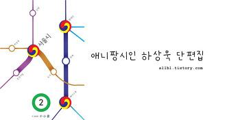 [국내 이슈] '애니팡 시인' 하상욱의 서울시