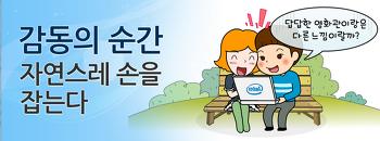 인텔 4컷 만화 광고