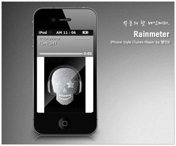 [아이튠즈] iPhone 스타일의 iTunes(아이튠즈) Player