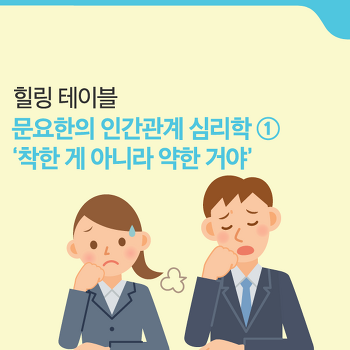 [문요한의 인간관계 심리학] #1. 착한 게 아니라 약한 거야 [힐링 테이블]