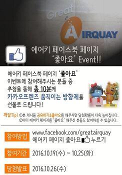 에어키 페이스북 페이지 '좋아요' Event!!