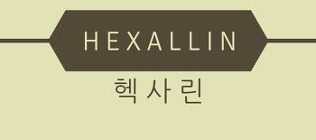 헥사곤 게임 - Hexallin