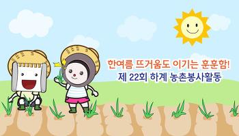 [생생뉴스] 한여름 뜨거움도 이기는 훈훈함! 제 22회 하계 농촌봉사활동