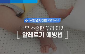 삼성서울병원과 함께하는 닥터인사이트 <알레르기 예방법>