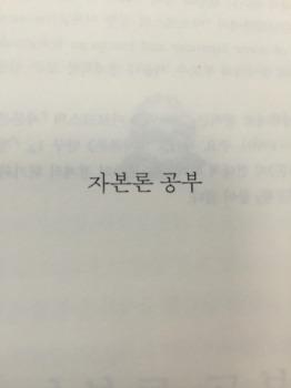 자본론 공부, 김수행