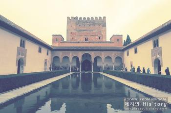 58. 그라나다의 상징 알함브라 궁전에 가다 (2편) - 나사리 궁, 그 치명적인 아름다움