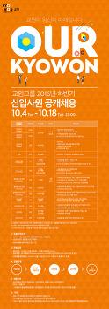 2016년 하반기 교원그룹 대졸 신입사원 공개 채용