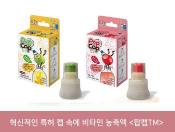 혁신적인 특허 캡 속에 비타민 농축액 '팝캡TM', 엔피베버리지