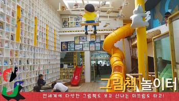 [남이섬 / 영상] 5월 어린이가 놀기 좋은 곳!