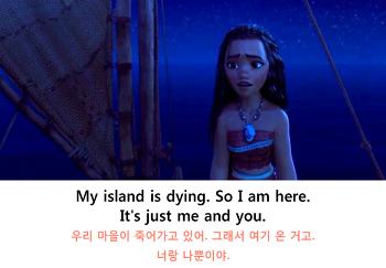 [애니영어 15호] 모아나 : 바다가 널 선택했어