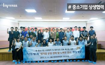 중소기업 상생협력, 한국야쿠르트 천안공장 견학 및 노하우 전수 프로그램