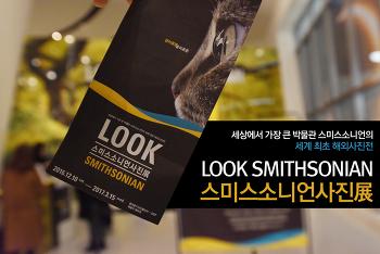 [떠나요] 세계 최대의 박물관 스미스소니언의 세계 최초 해외 사진전 <LOOK SMITHSONIAN>에 다녀오다