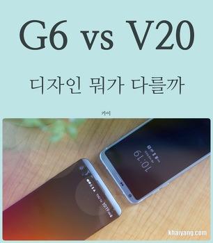 LG G6 디자인 살펴보기, V20 와 뭐가 다를까?