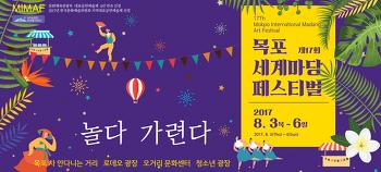 제17회 목포세계마당페스티벌 2017