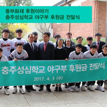 동부화재, 2017 충주성심학교 야구부 후원금 전달식