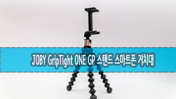 JOBY GripTight ONE GP Stand 스마트폰 거치대