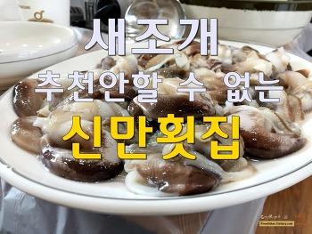 새조개 - 추천 안할 수 없는 '신만횟집'