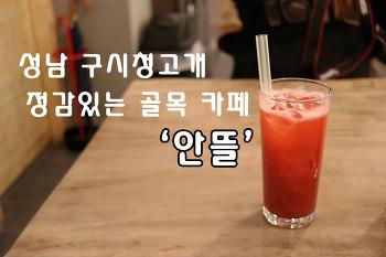 성남 신흥동 돈까스+커피=6천원 대박카페 '안뜰'