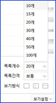 다음 메일 보기설정(목록개수, 목록간격, 보기방식)에서 다음 메일 보기 방식 설정하기