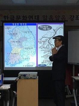 [마침] 6월 알음알음 강좌 - 땅이름 속에 깃든 우리말/배우리 선생님