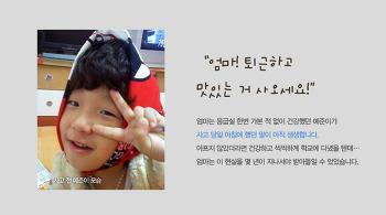 밀알복지재단: 정기국내후원, 예준이와 함께