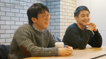 [인디즈_기획] 그럼에도 불구하고, 사랑합니다. 걱정말아요. <걱정말아요> 인터뷰 - 김현, 신종훈 감독