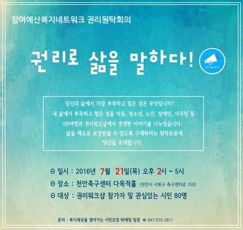 [알림] 참여예산복지네트워크 권리원탁회의(7/21)