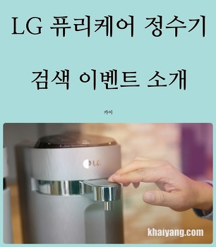 LG전자 정수기 퓨리케어 검색 하고 선물받자! 검색 이벤트 소개