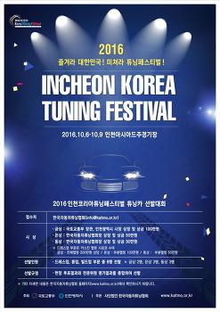 (2016.10.6~9) 2016 인천 코리아 튜닝페스티벌